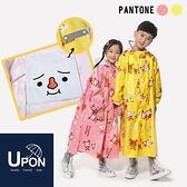 親子豆腐熊寶貝兒童前開式雨衣/一件式雨衣 連身雨衣 長版雨衣 開襟雨衣 UPON雨衣