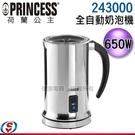 【信源電器】650W【Princess荷蘭公主 全自動奶泡機】243000