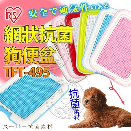 【培菓寵物48H出貨】IRIS《新一代網狀抗菌》狗便盆TFT-495新色到 (多種顏色可選)