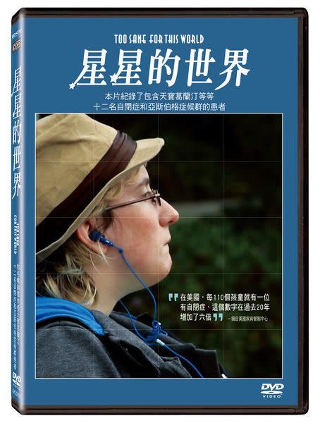 星星的世界 DVD(購潮8)