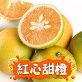 【愛上新鮮】嘉義鮮採紅心甜橙10斤組