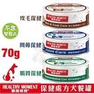 *KING*【24罐組】Healthy Moment關健時刻 保健處方犬餐罐70g 特別添加機能營養 狗罐頭