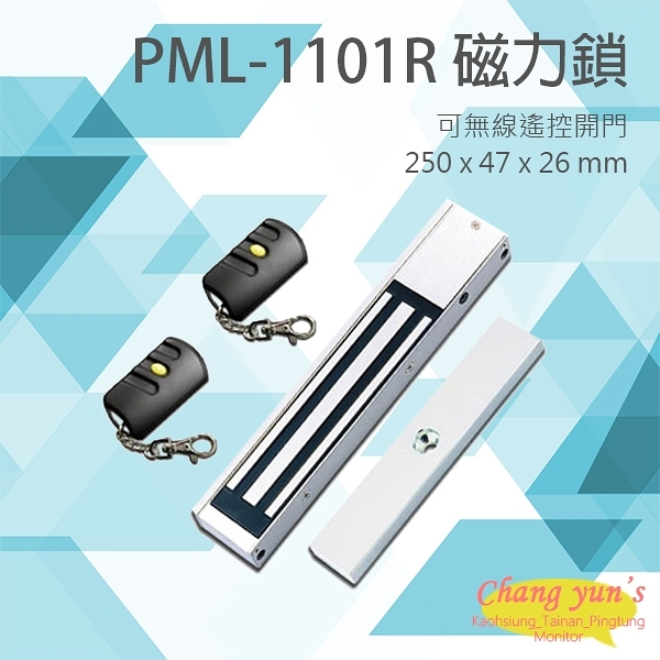 高雄/台南/屏東門禁 PML-1101R 600磅 270公斤 磁力鎖 可無線遙控開門