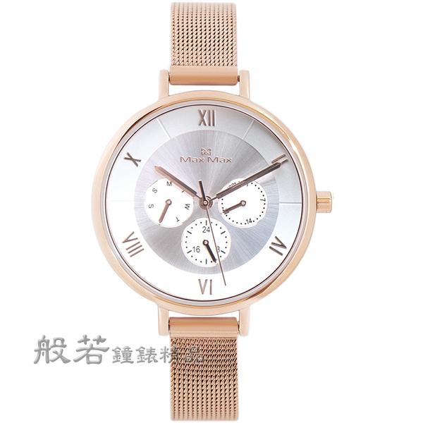 Max Max 簡約造型師時尚三眼腕錶-玫x白