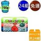 淳安 碳酸鈣 清潔袋 垃圾袋 特大(3入...