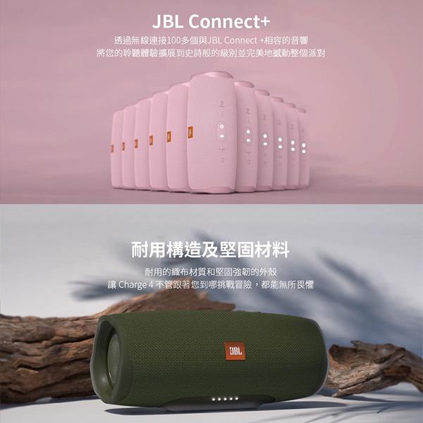 【愛拉風】JBL Charge4 防水IPX7 攜帶式藍牙喇叭 爬山健身露營浴室可當行動電源可搭配門號