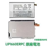 【免運費】附發票【送4大好禮】SONY Xperia XZ3 H9493 原廠電池 LIP1660ERPC【加送防水膠】