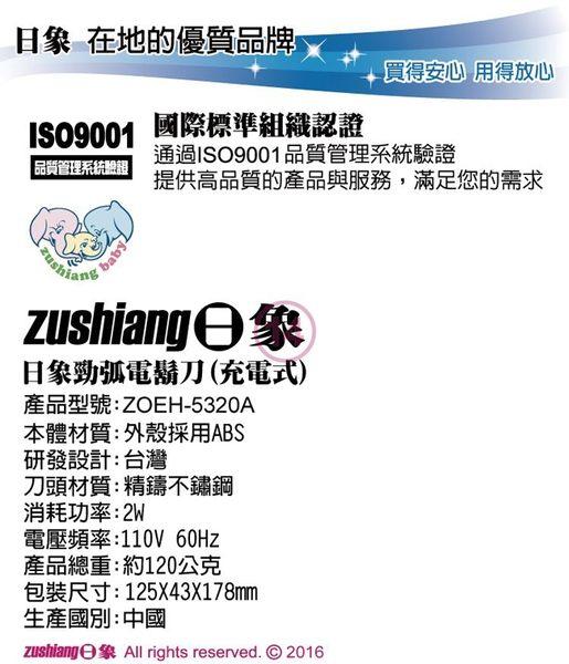 ★日象★勁弧充電式電鬍刀 ZOEH-5320A