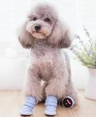 一套4只寵物小型犬透氣小狗腳套秋冬