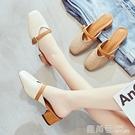 拖鞋女外穿時尚百搭韓版粗跟穆勒鞋子中跟包頭chic半拖『鹿角巷』
