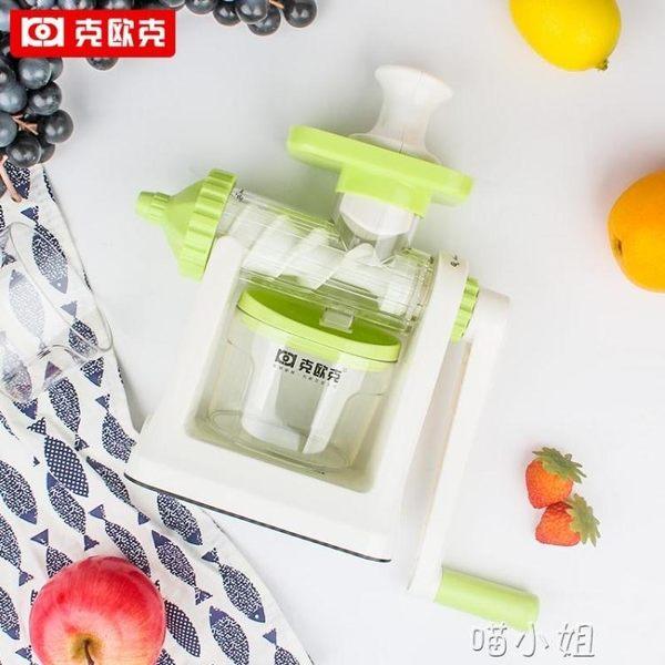 果汁機手動榨汁機家用迷你原汁水果冰淇淋機宿舍手搖霜淇淋機 NMS 喵小姐