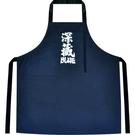 圍裙 深藏BLUE男士圍裙個性時尚創意廚房做飯搞怪圍腰家用純棉麻大碼男