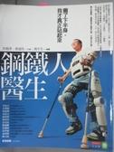 【書寶二手書T9/傳記_NJN】鋼鐵人醫生-癱了下半身,我才真正站起來_許超彥