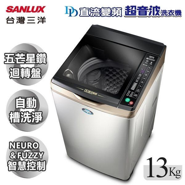 留評價截圖送康寧保鮮盒x2【台灣三洋】13kg內外不鏽鋼洗衣機SW-13DVGS