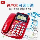 TCL家用辦公室電話機 座機老人鈴聲音量大特大有線家庭時尚固定坐