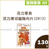 寵物家族-活力零食-薄切雞胸肉片(CR12)130g