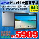 【5989元】OPAD高階最新款11吋型最大畫面平板20核3G+64G大容量1300W鏡頭人臉辨識台灣品牌平板有保固