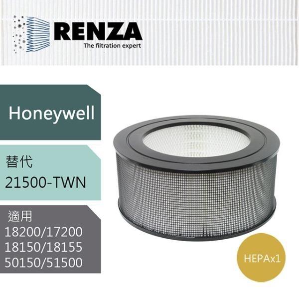 【南紡購物中心】RENZA濾網 適用Honeywell17200 51500 18200 可互換21500-TWN HEPA濾芯