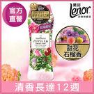 Lenor蘭諾衣物芳香豆/香香豆(甜花石...