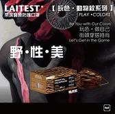 萊潔 LAITEST 醫療防護口罩(成人)- 褐虎紋-50入盒裝