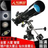 天文望遠鏡專業觀星深空80EQ高倍夜視望遠鏡高清 NMS 小明同學