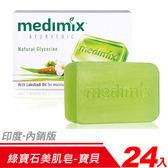 【24入裝】印度 Medimix 綠寶石美肌皂-寶貝Glycerine