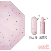 折疊雨傘 遮陽傘小巧便攜太陽傘防曬防紫外線女晴雨傘折疊五折傘膠囊傘【快速出貨】