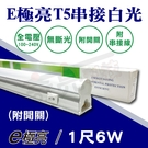 含稅【奇亮精選】E極亮 T5 1尺6W 層板燈 (白光) 鋁材支架燈 LED層板燈(含串接線) ELI-000526