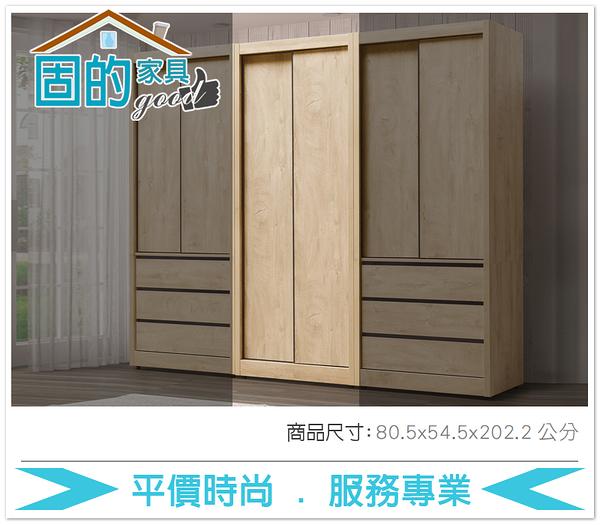 《固的家具GOOD》312-10-AJ 凱莉莎2.66尺推門衣櫃【雙北市含搬運組裝】