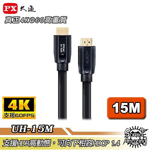 PX大通 UH-15M 4K超高速HDMI®傳輸線 支援乙太網路連接 向下相容HDMI 1.4版【Sound Amazing】