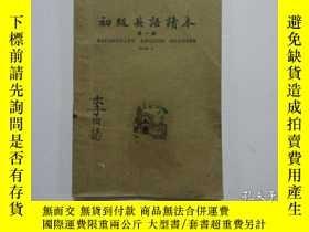 二手書博民逛書店罕見民國十九年版《初級英語讀本》第一冊Y24992 DOHO T. YEN & WANTZ T. YE