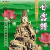 台語版 16 甘露譜 CD (購潮8)