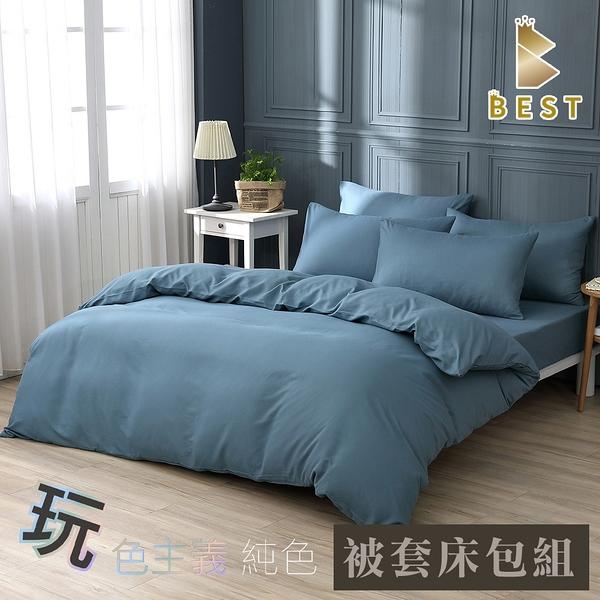 【BEST寢飾】經典素色被套床包組 丈青藍 單人 雙人 加大 特大 均一價 日式無印 柔絲棉 台灣製