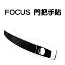 FORD 05-12年 FOCUS B柱 卡夢碳纖維貼紙 【已裁好】MK2 MK2.5 沂軒精品 A0075-2