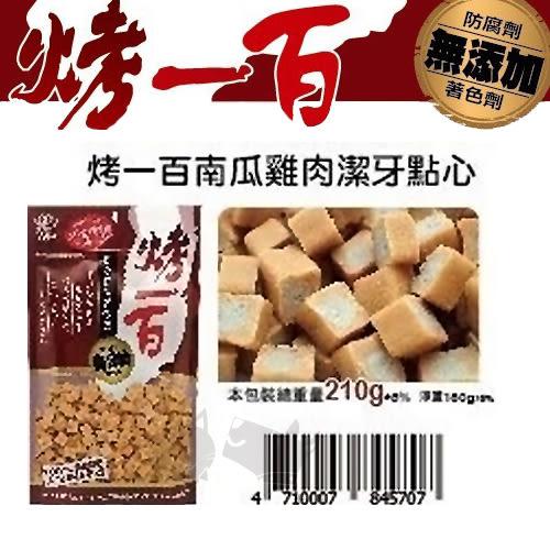 【6包組】烤一百《南瓜雞肉潔牙點心WP-020》狗零食180g