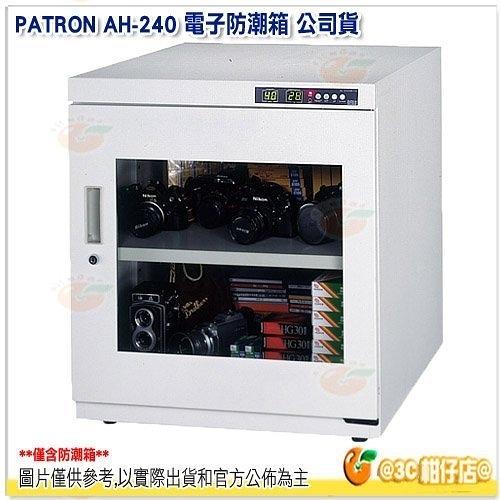 寶藏閣 PATRON AH-240 大型防潮櫃 電子防潮箱 公司貨 248L 雙門4層 5年保 適用相機 攝影器材.等