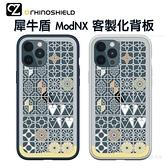 犀牛盾 老屋顏 Mod NX 客製化透明背板 iPhone 12 i11 Pro ixs max ixr ix i8 i7 SE 台灣經典鐵窗花 - 南
