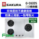 【fami】櫻花瓦斯爐 G 2633 S 三口易清潔不鏽鋼檯面爐 櫻花檯面爐
