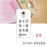 [ZC520TL 軟殼] 華碩 ASUS ZenFone 3 Max 5.2吋 X008DB 手機殼 保護套 靈感