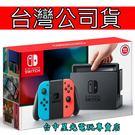 【台灣公司貨 NS主機 可刷卡】任天堂 Nintendo Switch主機 電光紅藍色【台中星光電玩】