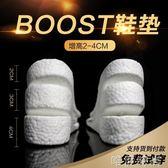 增高墊 大碼運動鞋墊boost爆米花情侶隱形內增高女鞋墊小碼男增高 時尚新品