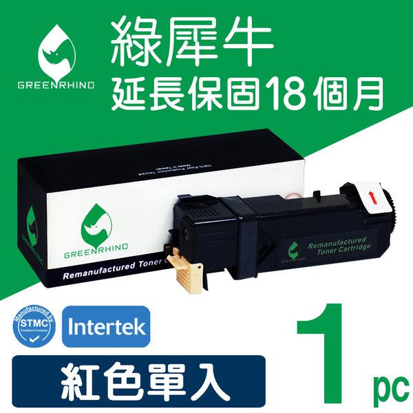 [Greenrhino 綠犀牛]for Fuji Xerox (CT201262) 紅色環保碳粉匣