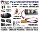 【久大電池】 日本 TOSHIBA ER17330V ER17330 3.6V 帶接頭 ER17330VP PLC電池 TO2