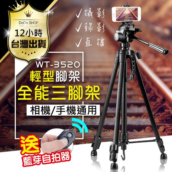 【免運費 手機腳架 送藍牙遙控器】鋁合金 相機腳架 攝影腳架 手機架 三腳架 腳架