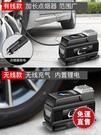 車載充氣泵汽車用家用小轎車便攜式無線充電輪胎加氣泵多功能打氣【全館免運】