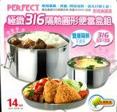 【好市吉居家生活】 PERFECT 理想 IKH-50814 極緻316隔熱圓形便當組 14CM 附餐袋 便當盒 餐盒