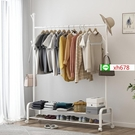 【特惠】落地臥室家用衣架子曬衣架晾衣桿室內衣帽架收納架晾衣架【頁面價格是訂金價格】