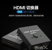 切換器 hdmi切換器兩2進1出分配器1分2出高清4K二進一出電腦顯示器分屏器 百分百