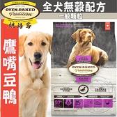 【培菓寵物48H出貨】烘焙客》全犬無穀鷹嘴豆鴨配方(原顆粒)-23lbs/10.43kg