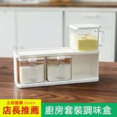 聚可愛 廚房套裝調味盒三格放鹽調味盒味精調味盒家用塑料佐料瓶